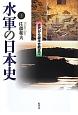 水軍の日本史(上) 古代から源平合戦まで