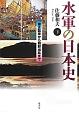 水軍の日本史(下) 蒙古襲来から朝鮮出兵まで
