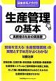 生産管理の基本 日本のモノづくり 実務者のための実践書