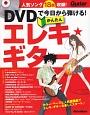 DVDで今日から弾ける!かんたんエレキ・ギター DVD付 人気ソング18曲収録!