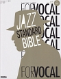 ジャズ・スタンダード・バイブル FOR VOCAL ヴォーカリストのためのセッション定番123曲