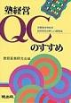 塾経営QCのすすめ 珠算塾を伸ばす起死回生の新しい経営法