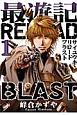 最遊記 RELOAD BLAST (1)