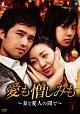 愛も憎しみも~妻と愛人の間で~ DVD-BOX3