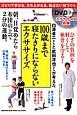 100歳まで寝たきりにならないエクササイズ 白澤卓二さんと武田淳也さんが考えた DVD付き ひとりで歩ける、立ち上がれる、転ばない体づくり。