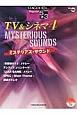 TV&シネマ エレクトーン5~3級 ミステリアス・サウンド STAGEA・EL ポピュラーシリーズ66 (4)