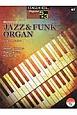 ジャズ&ファンク・オルガン エレクトーン5~3級 STAGEA・EL ポピュラーシリーズ67