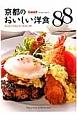 京都のおいしい洋食88