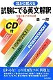 試験にでる英文解釈 耳から覚える CD付 合格に導くツボの公開