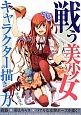 戦う美少女キャラクターの描き方 武器×萌えキャラ×リアルな攻撃ポーズを描く!