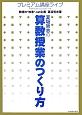 夏坂哲志の 算数授業のつくり方 プレミアム講座ライブ