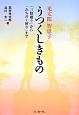 光太郎 智恵子 うつくしきもの 「三陸廻り」から「みちのく便り」まで