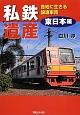 私鉄遺産 東日本編 各地に生きる譲渡車両