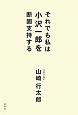 それでも私は小沢一郎を断固支持する