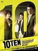 10TEN インターナショナルバージョン DVD-BOX