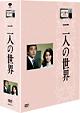 木下惠介生誕100年 木下恵介アワー 二人の世界 DVD-BOX