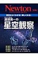 Newton別冊 渡部潤一の星空観察 夜空がよくわかる!楽しくなる!