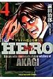HERO-ひろ- アカギの遺志を継ぐ男 (4)