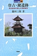 唐古・鍵遺跡 日本の遺跡45 奈良盆地の弥生大環濠集落