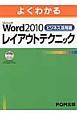 よくわかる Microsoft Word2010 レイアウトテクニック ビジネス活用編 CD-ROM付