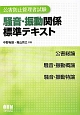 公害防止管理者試験 騒音・振動関係 標準テキスト