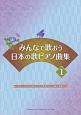 みんなで歌おう 日本の歌ピアノ曲集 1990~2000年頃までの代表的なヒット曲が満載!! (1)