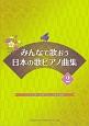 みんなで歌おう 日本の歌ピアノ曲集 2000年以降の代表的なヒット曲が満載!! (2)
