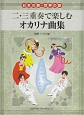 日本の歌・世界の歌 二・三重奏で楽しむ オカリナ曲集