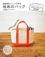 家庭用ミシンで作る 帆布のバッグ