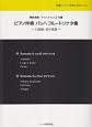 バッハ フルートソナタ集-ロ短調・変ホ長調- ピアノ伴奏・模範演奏・マイナスワンCD付