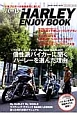 ハーレー ENJOY BOOK