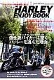ハーレー ENJOY BOOK 人気ブロガーが自由自在に楽しむ