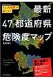 最新・47都道府県危険度マップ もし大地震が来たら?