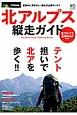 北アルプス 縦走ガイド 別冊PEAKS 夏休みに歩きたい、憧れの山旅ルート!!