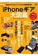 iPhoneギア 大図鑑 個性的なiPhoneケースと使える周辺機器満載