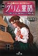 初版『グリム童話』 大人も眠れないほど恐ろしい メルヘンの奥にある血と残虐、秘められた性愛の香り