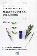 はじめて選ぶ きちんと使う 精油とキャリアオイル きほんBOOK Aromatherapy Basic Book