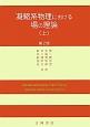 凝縮系物理における 場の理論<第2版>(上)