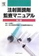 注射薬調剤 監査マニュアル<第4版>