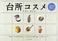 台所コスメ 捨てない贅沢2 野菜のヘタや果物の皮など、台所にある素材を使った手