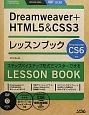 Dreamweaver+HTML5&CSS3 レッスンブック DVD付 ステップバイステップ形式でマスターできる