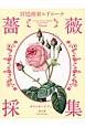 宮廷画家ルドゥーテ 薔薇採集 ポストカードブック