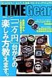 TIME Gear 「ビームス」「ナノ・ユニバース」監修。ウオッチコー(6)