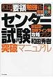 和田式要領勉強術 センター試験 突破マニュアル<増補2訂版> 科目別・目標ライン別攻略プラン