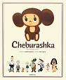 Cheburashka チェブラーシカ<英語版>