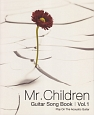 Mr.Children Guitar Song Book 色付きコード譜 やさしく弾ける アコギで歌おう(1)