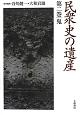 民衆史の遺産 鬼 (2)