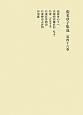 假名草子集成 (48)
