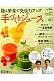 麹&野菜で免疫力アップ 手づくりジュース