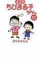 4コマ ちびまる子ちゃん (13)